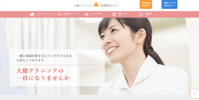 採用専用サイト(見本)
