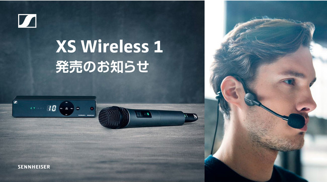 SENNHEISER XS Wireless 1発売のお知らせ