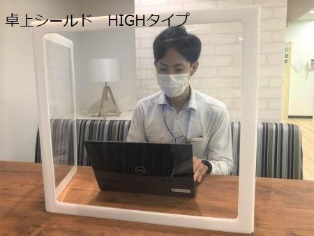 卓上シールドHIGH 卓上シールド高さ450mmに対しHIGHタイプは高さ600mm
