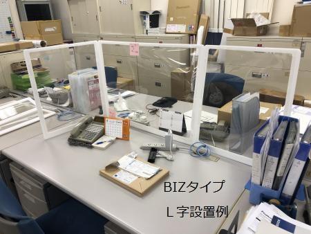 BIZタイプL字形状設置例 片側だけ折り曲げれば幅1300mm幅となりオフィスの机同士の飛沫防止には最適(養生テープ等での留めは必要となります。)