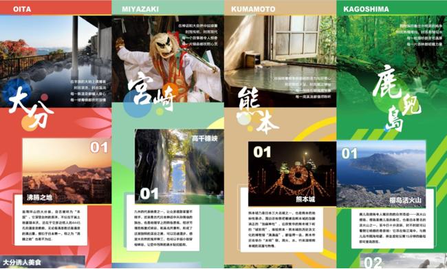 九州オンライン旅行博各県ブースページ