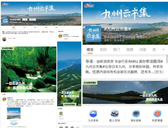 九州オンライン旅行博メインページ(左:新浪微博PC版、右:スマホ版)