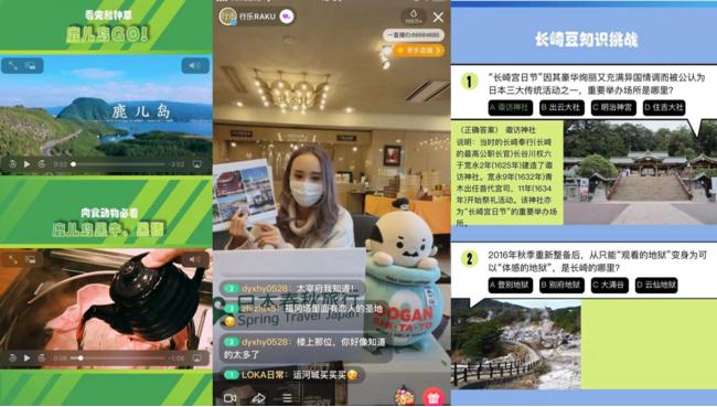 動画、ライブ配信、ミニゲームなどの多様なコンテンツでユーザーの九州への興味喚起