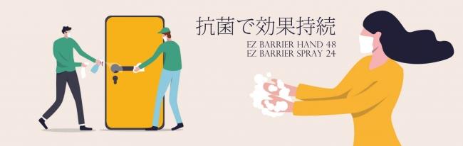 効果が持続しているから、どこに触れても安心「EZ BARRIER HAND 48 mini」で手の抗菌を!