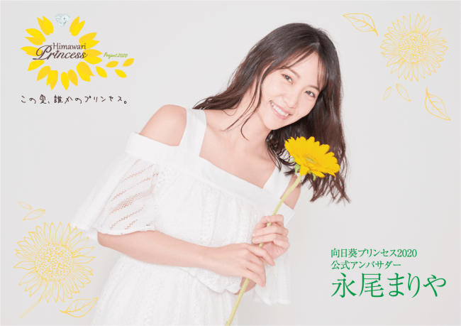 公式アンバサダーは元AKB48 永尾まりやさん