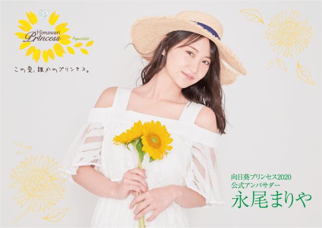 公式アンバサダー 永尾まりや 1994年3月10日生まれ。2016年3月AKB48卒業(9期生)現在はバラエティにドラマもこなすマルチタレントとして活躍中。
