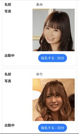 女の子選択画面