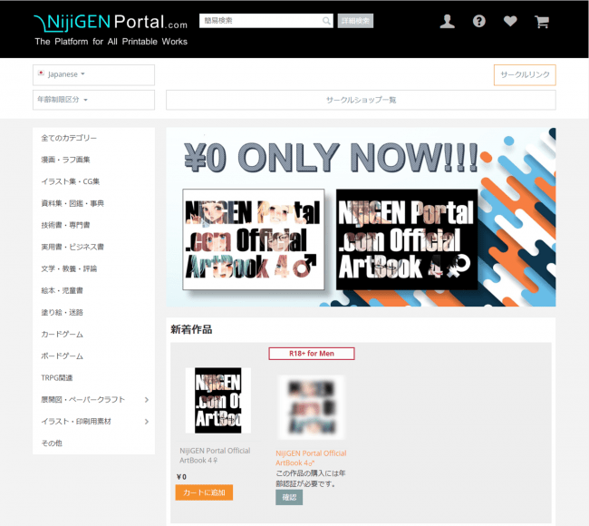 NijiGEN Portal フロントページ
