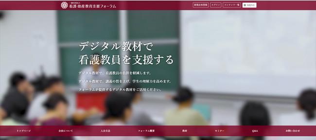 WEBサイトTOP