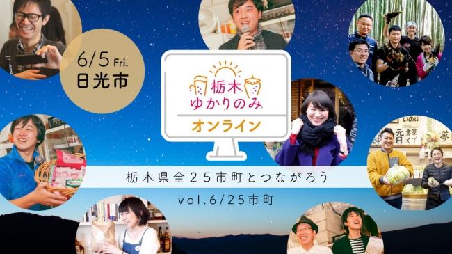 地域に関心を持つビジネスマンが集まる「栃木ゆかりのみオンライン」日光市・下野市・真岡市の開催が決定!