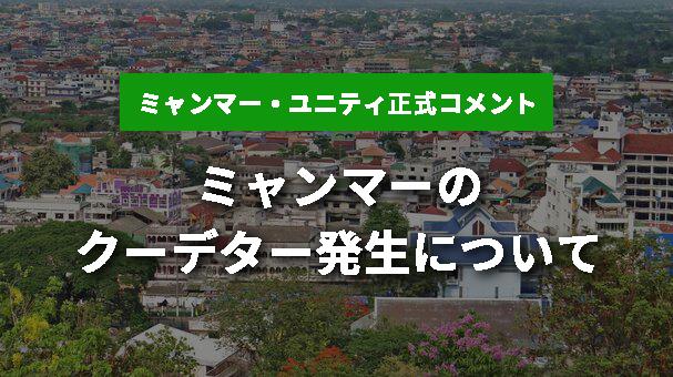 クーデター ミャンマー