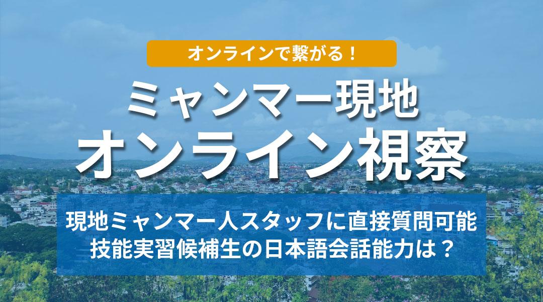 技能実習生の日本語能力も分かるミャンマーオンライン視察を開始!現地ミャンマー人スタッフに直接質問も可能<人材送り出し機関ミャンマー・ユニティ>