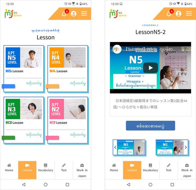 左:日本語学習レベル選択画面 右:日本語学習動画画面
