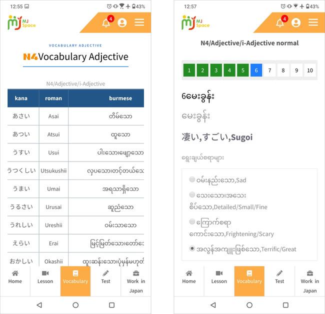 左:単語練習画面 右:単語テスト画面