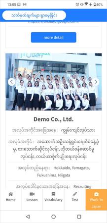 求職者向け求人企業紹介ページ