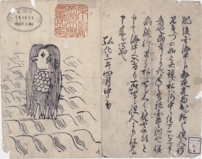 アマビエの出現を伝える瓦版。京都大学附属図書館収蔵