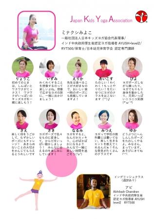 日本キッズヨガ協会認定講師が指導します