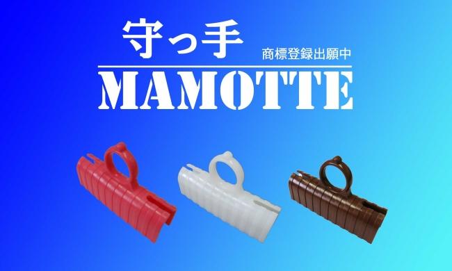 創業50年のプラスチック成形会社が本気で考えた「守っ手(MAMOTTE)」を発売 触らない安心