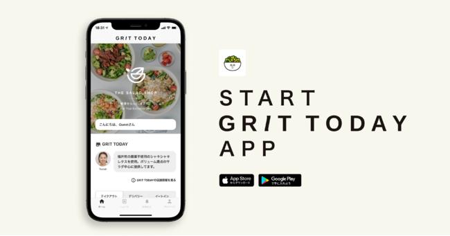 GRIT TODAY公式アプリ画像