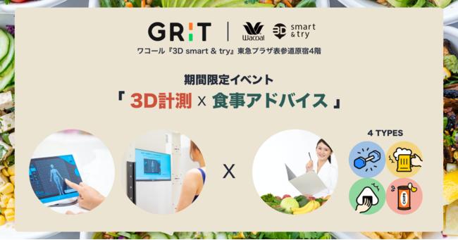 期間限定イベント「3D計測×食事アドバイス」