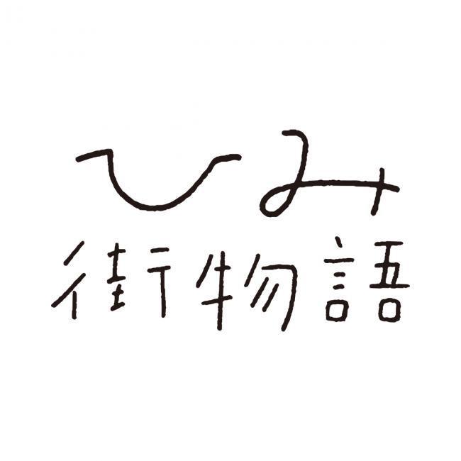 【初リリース】地方創生事業に関する情報発信サイト/富山県氷見市の街の情景と人を写す/「ひみ街物語」リリースのお知らせ