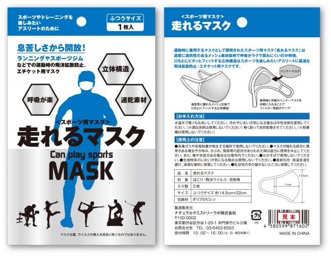 マナー マスク