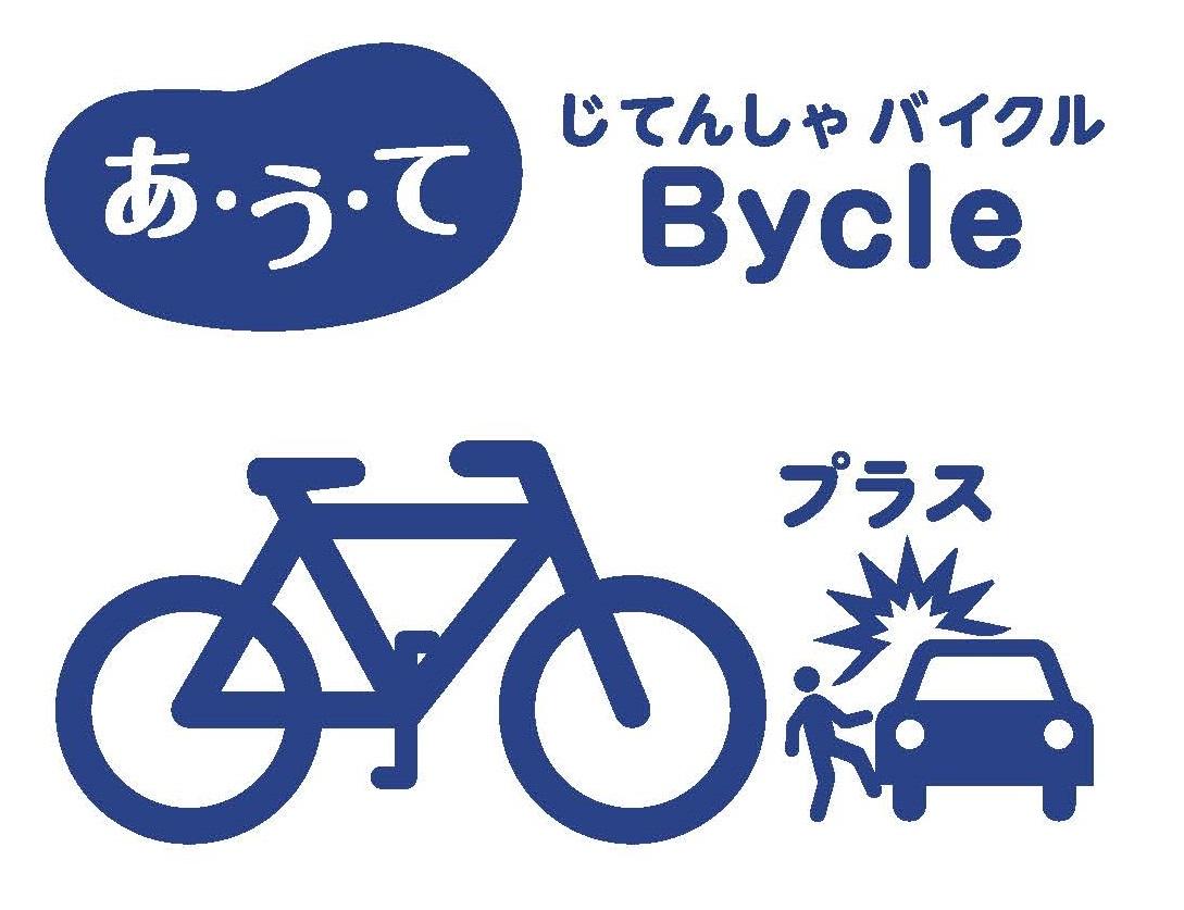 自転車 Au 損保