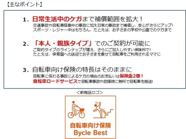 幅広く補償 「自転車向け保険 ...