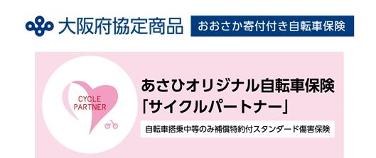 大阪府・株式会社あさひ・au ...