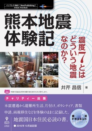 熊本地震体験記 -震度7とはどういう地震なのか?
