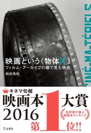 キネマ旬報映画本大賞2016第1位!》岡田秀則 著『映画という《物体X ...