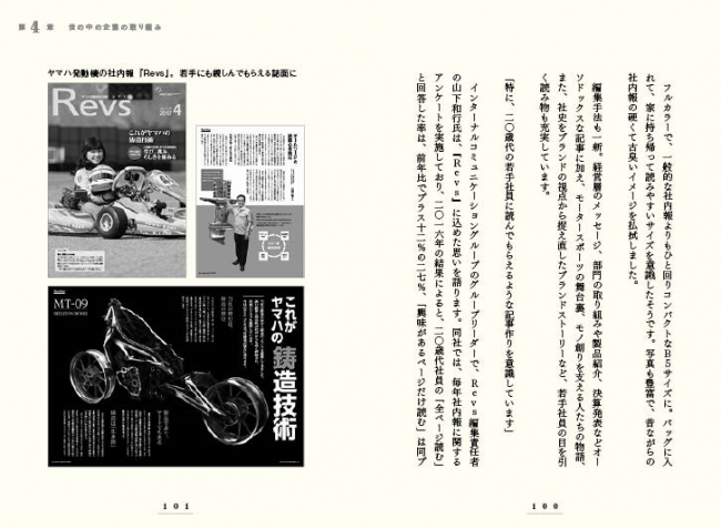 日本企業の改革事例を写真やイラストで、  たっぷり紹介。