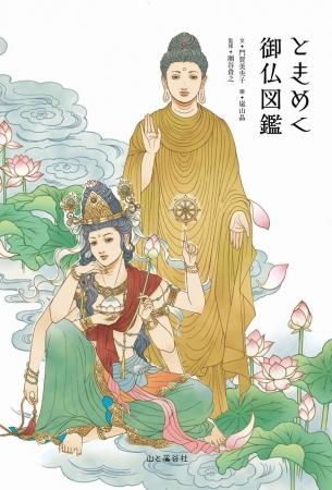 仏さま」を知れば、お寺巡りや仏像仏画がより楽しめる!約50以上の仏 ...