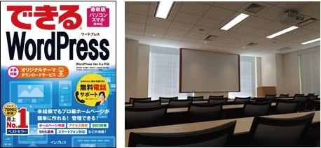 無料電話サポート対応『できるWordPress』の書影(左)とインプレスグループセミナールームの内観(右)
