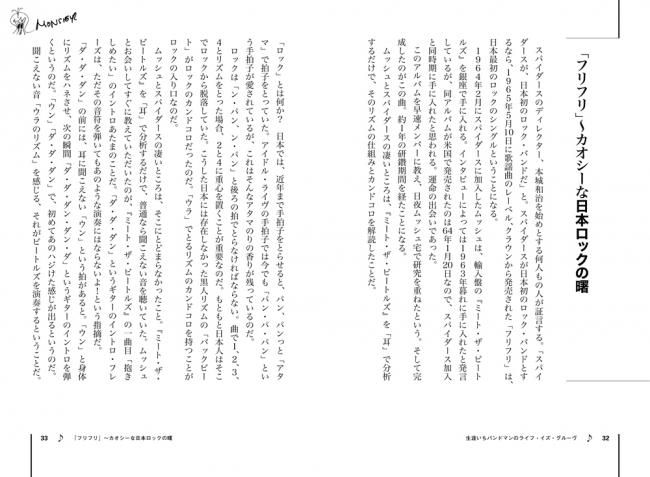 ムッシュかまやつとはなんだったのか?そのエッジィな魅力を、サエキけんぞうと中村俊夫が多面的に探る愛のある文化論