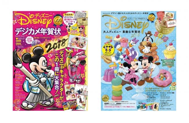 ディズニーキャラクターが大集合の『ディズニー デジカメ年賀状