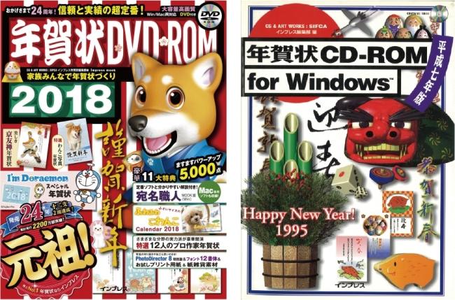 シリーズ1冊目の年賀状素材集1995年版(左)と本年発売の2018年版(右)