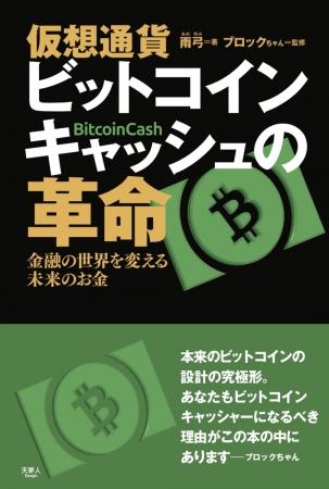 電子書籍『仮想通貨ビットコインキャッシュの革命 金融の世界を変える未来のお金』(天夢人刊)