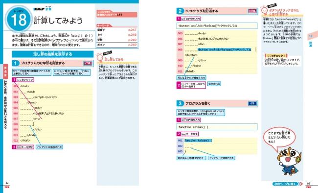 入力するコードと実際の画面のイメージを両方掲載し、手順が追いやすいようにしました