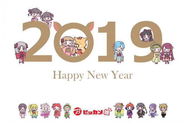 横(Happy New Year)デザイン