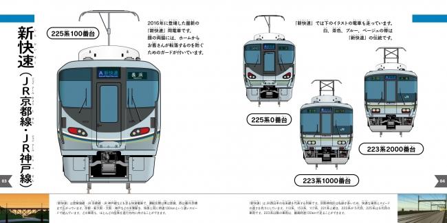 通勤電車は、形の違いやカラフルな色が楽しめます。