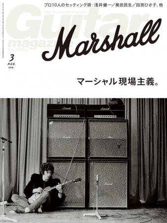 『ギター・マガジン2019年3月号』