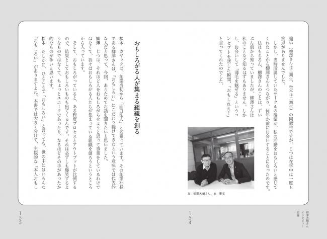 章末には、「おもしろい」を仕事にした人たちのインタビューを掲載。(上は、面白法人カヤックCEO 柳澤大輔氏へのインタビューページ)