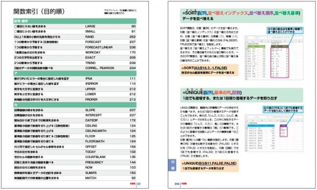 紙面の検索性を高めるページが充実 現在ベータ版の最新関数も掲載