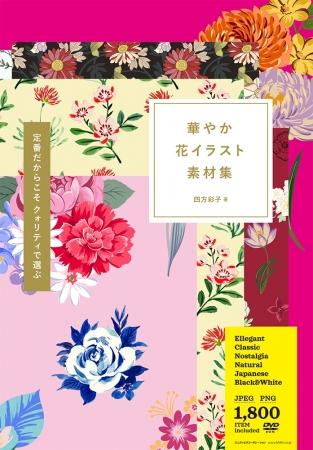 デザインに華を添える大人かわいい素材集華やか花イラスト素材集