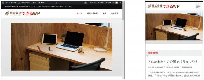 「Dekiruテーマ」のPC表示(左)とスマートフォン表示(右)。シンプルな作りで初心者に好適