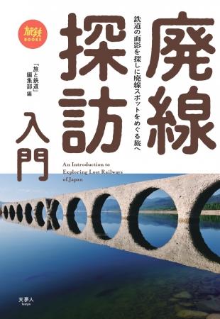 旅鉄BOOKSシリーズ第19弾『廃線探訪入門』