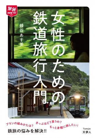 『女性のための鉄道旅行入門』