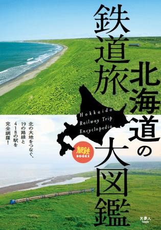 旅鉄BOOKSシリーズ第20弾『北海道の鉄道旅大図鑑』