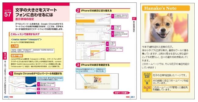 パソコンとスマートフォンに対応したページが作れる
